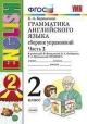 Грамматика английского языка 2 кл. Сборник упражнений 2й год обучения к учебнику Верещагиной в 2х частях часть 2я